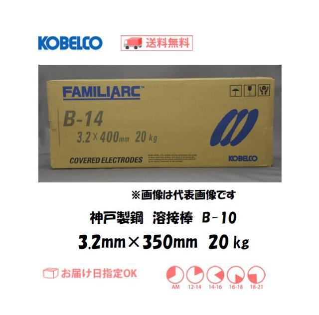 神戸製鋼 溶接棒 B-10 3.2mm