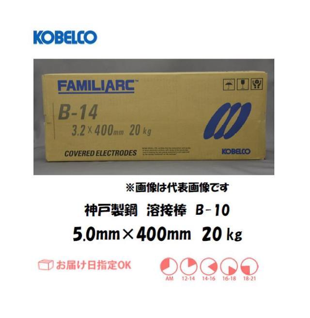 神戸製鋼 溶接棒 B-10 5.0mm