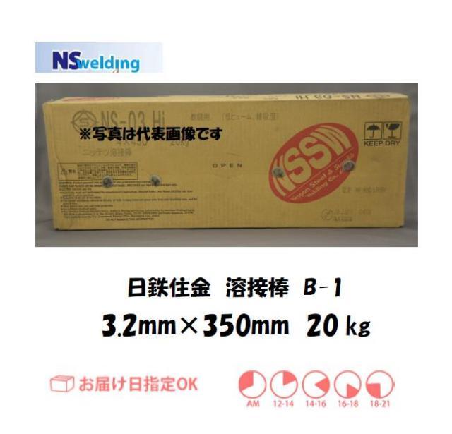 日鉄住金 溶接棒 B-1 3.2mm