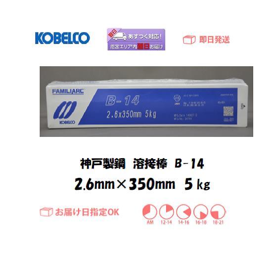 神戸製鋼 溶接棒 B-14 2.6mm 5kg