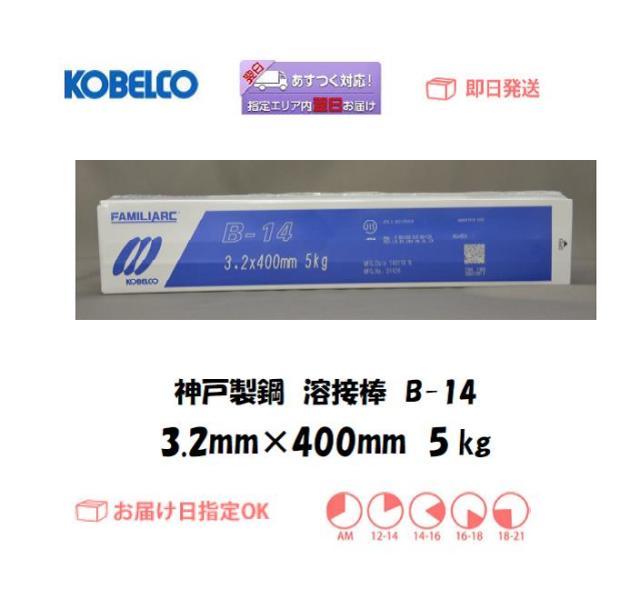 神戸製鋼 溶接棒 B-14 3.2mm 5kg