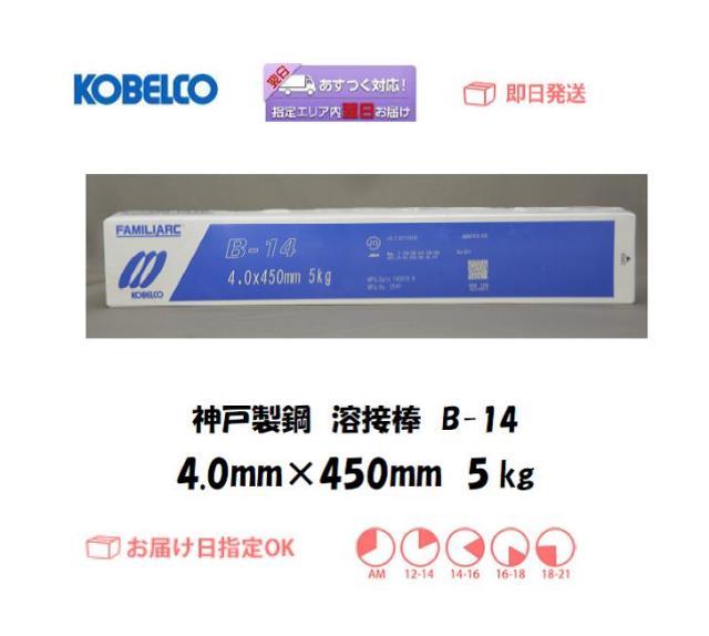 神戸製鋼 溶接棒 B-14 4.0mm 5kg