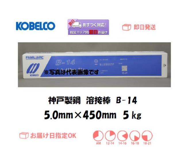 神戸製鋼 溶接棒 B-14 5.0mm 5kg