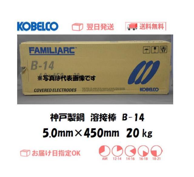 神戸製鋼 溶接棒 B-14 5.0mm 20kg
