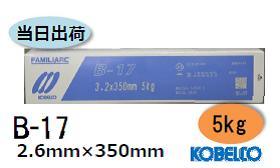 【当日出荷】 神戸製鋼(KOBELCO) 溶接棒 B-17  2.6mm*350mm 5kg