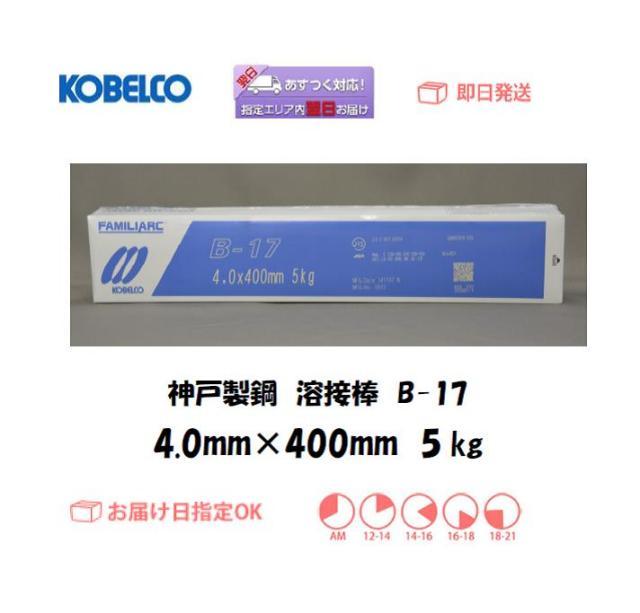 神戸製鋼 溶接棒 B-17 4.0mm 5kg