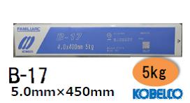 【3営業日以内に出荷】 神戸製鋼(KOBELCO) 溶接棒 B-17  5.0mm*400mm 5kg