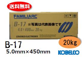【送料無料、3営業日以内に出荷】 神戸製鋼(KOBELCO) 溶接棒 B-17  5.0mm*400mm 20kg