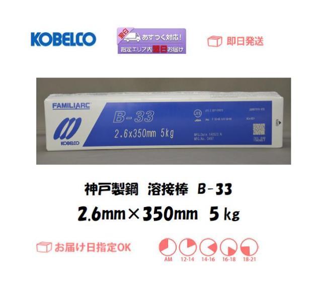 神戸製鋼 溶接棒 B-33 2.6mm 5kg