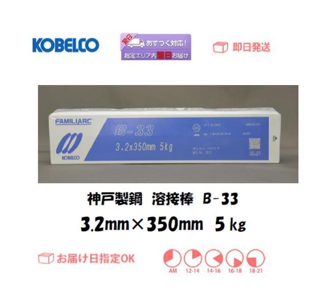 神戸製鋼 溶接棒 B-33 3.2mm 5kg