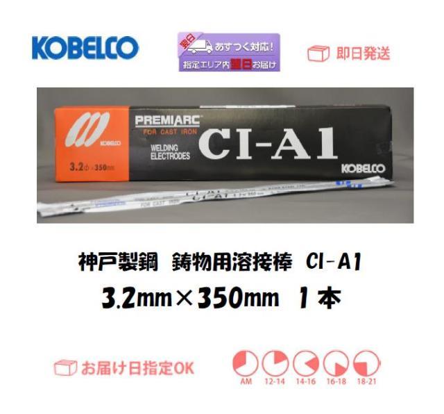 神戸製鋼 鋳物用溶接棒 CI-A1 3.2mm