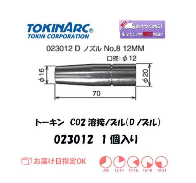 トーキン CO2溶接用ノズル(Dノズル) 12mm 023012 1個入り