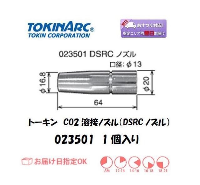 トーキン CO2溶接用ノズル(DSRCノズル) 023501 1個入り