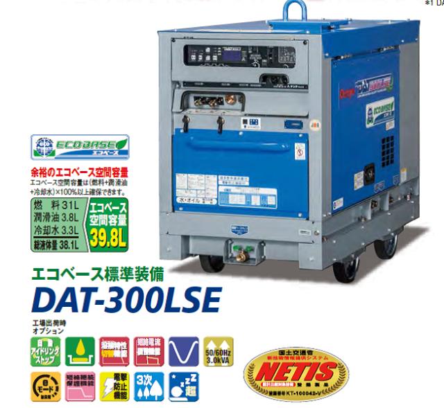 デンヨー エンジンTIG溶接機 DAT-300LSE