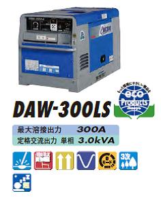【送料無料、メーカー直送品】 デンヨー 超低騒音型ディーゼルエンジン溶接機 DAW-300LS