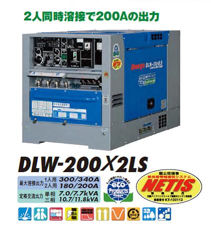 【送料無料、メーカー直送品】 デンヨー 超低騒音型ディーゼルエンジン溶接機 DLW-2002LS(2人使用、自動アイドリングストップ)