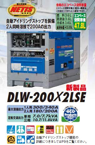 デンヨー 超低騒音型ディーゼルエンジン溶接機 DLW-2002LSE(2人使用、自動アイドリングストップ、エコベース)