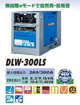 【送料無料、メーカー直送品】 デンヨー 超低騒音型ディーゼルエンジン溶接機 DLW-300LS