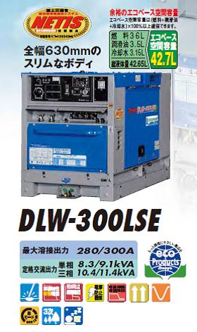 【送料無料、メーカー直送品】 デンヨー 超低騒音型ディーゼルエンジン溶接機 DLW-300LSE(エコベース)