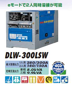 【送料無料、メーカー直送品】 デンヨー 超低騒音型ディーゼルエンジン溶接機 DLW-300LSW(2人使用)