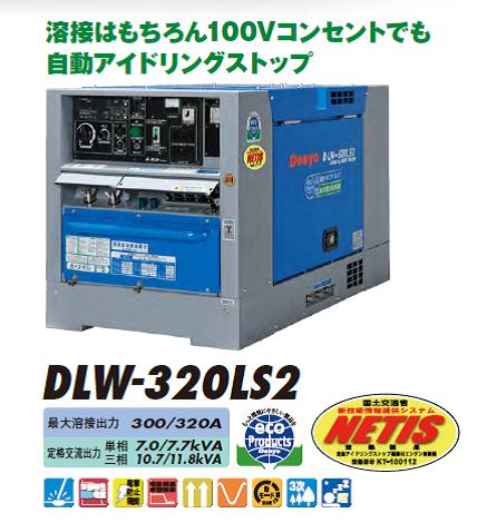 【送料無料、メーカー直送品】 デンヨー 超低騒音型ディーゼルエンジン溶接機 DLW-320LS2(自動アイドリングストップ)