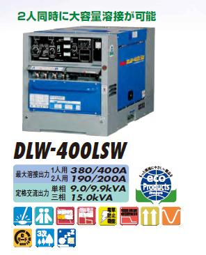 【送料無料、メーカー直送品】 デンヨー 超低騒音型ディーゼルエンジン溶接機 DLW-400LSW(2人使用)