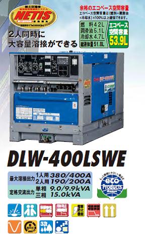 【送料無料、メーカー直送品】 デンヨー 超低騒音型ディーゼルエンジン溶接機 DLW-400LSWE(2人使用、エコベース)