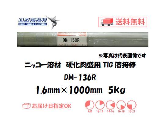 ニッコー溶材 鋳物用TIG溶接棒 DM-136R 1.6mm 5kg