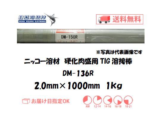 ニッコー溶材 鋳物用TIG溶接棒 DM-136R 2.0mm 1kg