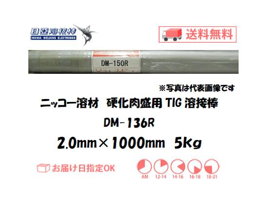 ニッコー溶材 鋳物用TIG溶接棒 DM-136R 2.0mm 5kg