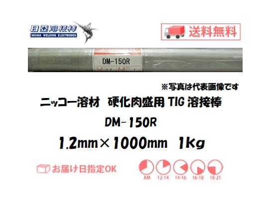 ニッコー溶材 鋳物用TIG溶接棒 DM-150R 1.2mm 1kg