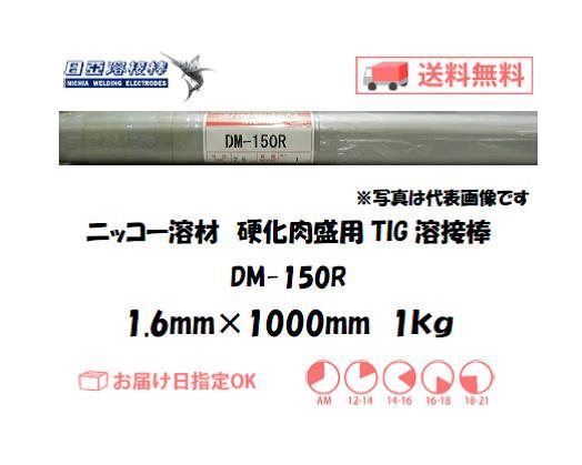 ニッコー溶材 鋳物用TIG溶接棒 DM-150R 1.6mm 1kg
