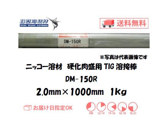 ニッコー溶材 鋳物用TIG溶接棒 DM-150R 2.0mm 1kg