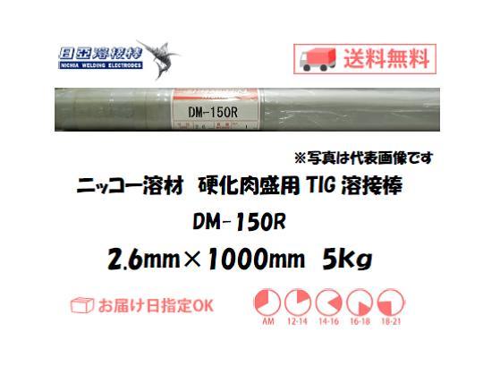 ニッコー溶材 鋳物用TIG溶接棒 DM-150R 2.6mm 5kg