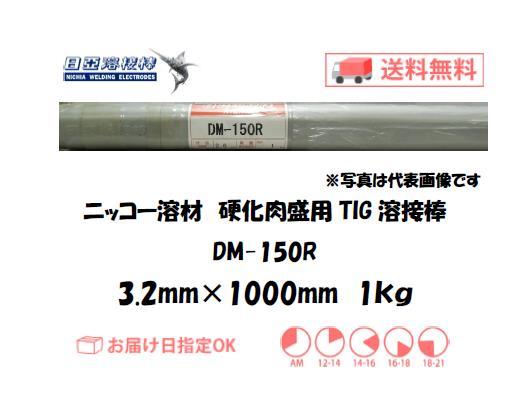 ニッコー溶材 鋳物用TIG溶接棒 DM-150R 3.2mm 1kg