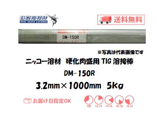 ニッコー溶材 鋳物用TIG溶接棒 DM-150R 3.2mm 5kg