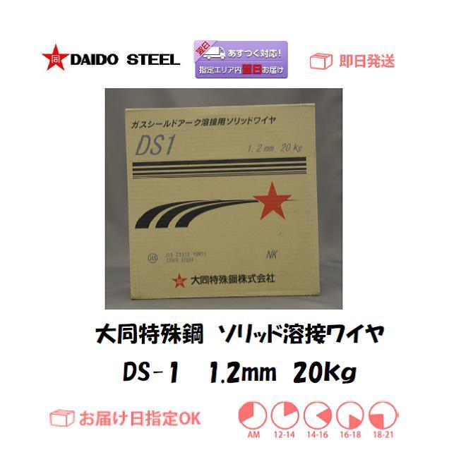 大同特殊鋼 ソリッド溶接ワイヤ DS-1 1.2mm 20kg