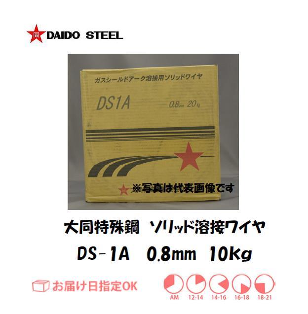 大同特殊鋼 ソリッド溶接ワイヤ DS-1A 0.8mm 10kg
