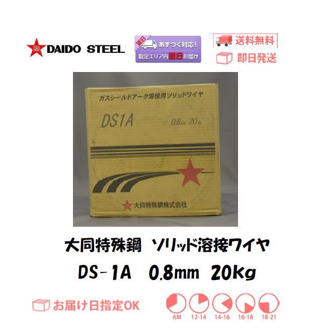 大同特殊鋼 ソリッド溶接ワイヤ DS-1A 0.8mm 20kg