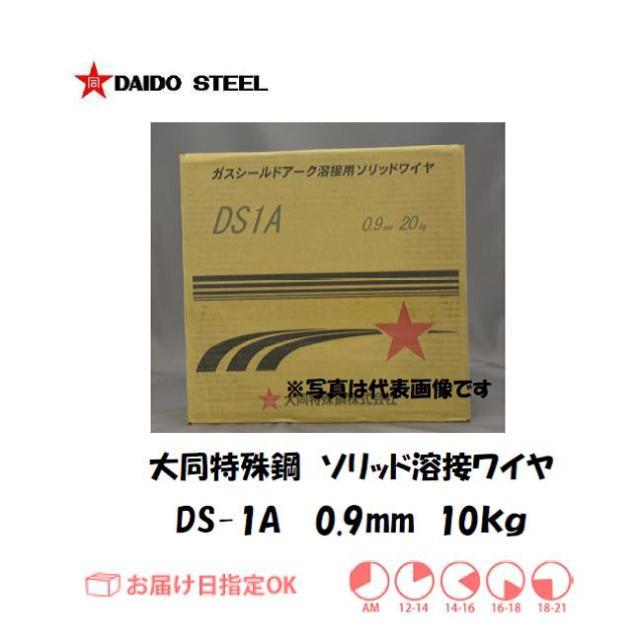 大同特殊鋼 ソリッド溶接ワイヤ DS-1A 0.9mm 10kg