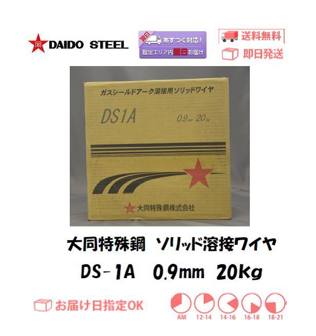 大同特殊鋼 ソリッド溶接ワイヤ DS-1A 0.9mm 20kg