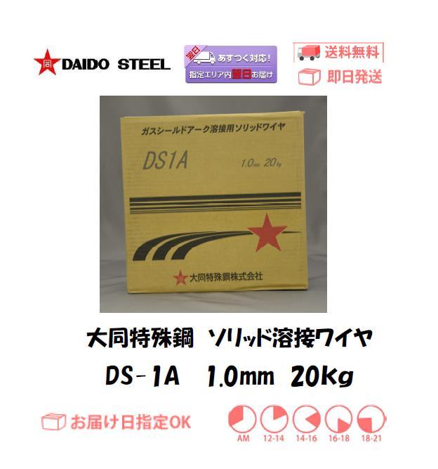 大同特殊鋼 ソリッド溶接ワイヤ DS-1A 1.0mm 20kg