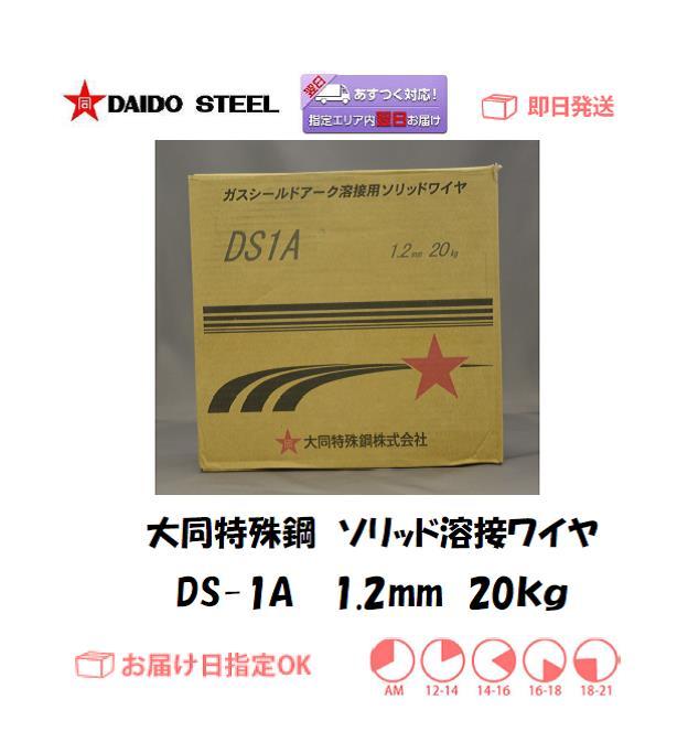 大同特殊鋼 ソリッド溶接ワイヤ DS-1A 1.2mm 20kg