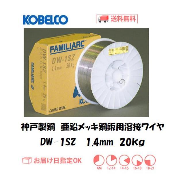 神戸製鋼(KOBELCO) 亜鉛メッキ鋼鈑用フラックス溶接ワイヤ DW-1SZ 1.4mm 20kg