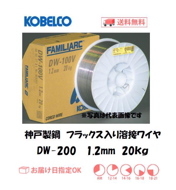 神戸製鋼(KOBELCO) フラックス溶接ワイヤ DW-200 1.2mm 20kg