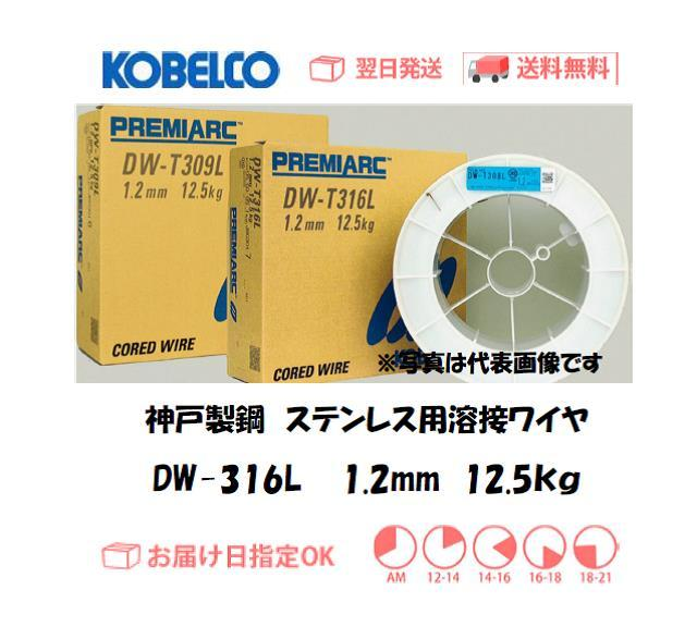 神戸製鋼(KOBELCO) ステンレス用溶接ワイヤ DW-316L 1.2mm 12.5kg
