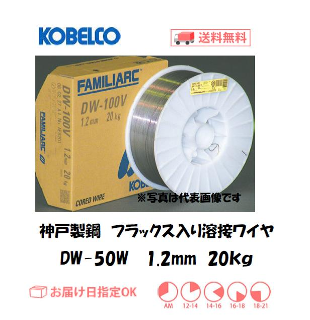 神戸製鋼(KOBELCO) フラックス溶接ワイヤ DW-50W 1.2mm 20kg