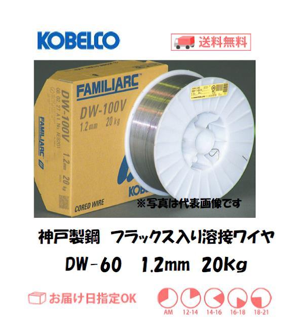 神戸製鋼(KOBELCO) フラックス溶接ワイヤ DW-60 1.2mm 20kg