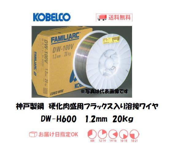 神戸製鋼(KOBELCO) 硬化肉盛用フラックス溶接ワイヤ DW-H600 1.2mm 20kg