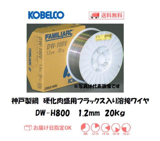 神戸製鋼(KOBELCO) 硬化肉盛用フラックス溶接ワイヤ DW-H800 1.2mm 20kg